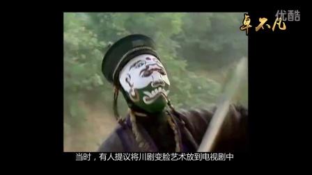 李亚鹏版《笑傲江湖》余沧海 彭登怀 刘德华拜师