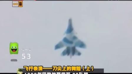 军情解码20161116 刀尖上的舞蹈(上) 苏-27坠机事故