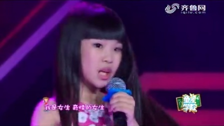 爽乐坊童星黄瑶洁山东电视台《童星学院》献唱《我是女生》