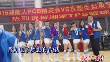 湘军TPS篮球队队歌