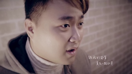 [Official COVER] 车志立 - 滥好人
