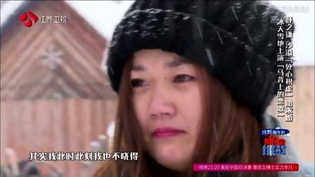 """我们的挑战 20170122:薛之谦求婚大作战 上演""""雪地浪漫"""""""