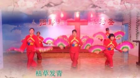 基督教舞蹈--我祝愿神的仆人平平安安--莱芜市永生堂