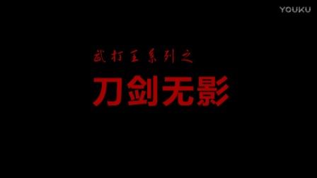 毕中林导演动作故事短片《武打王》