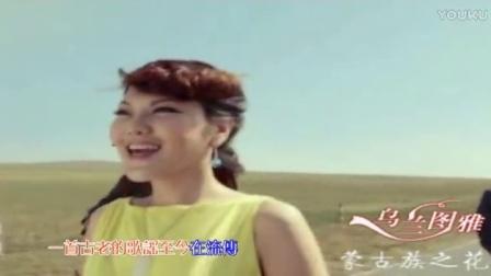 乌兰图雅 - 红红的萨日朗 ( 翻唱 - 杨惠玲&玉琳琅 )