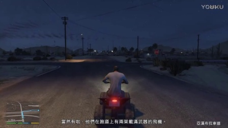 【约里克解说】GTA5剧情解说第11集
