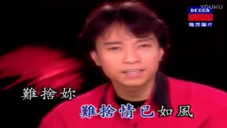 邰正宵 【九佰九拾九朵玫瑰】