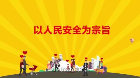 全民国家安全教育日宣传视频