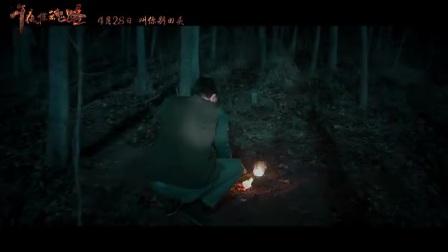 《午夜惊魂路》终极预告  4月28日 王良新作惊悚来袭