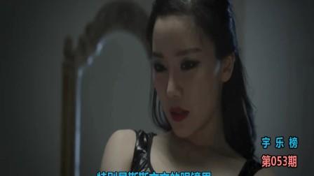 韩国电影 路边摊吻戏完整版未删减剧情解读 宇乐榜第053期