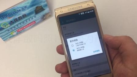 三星W2017黑色无线充电+指纹识别-三星W2017手机