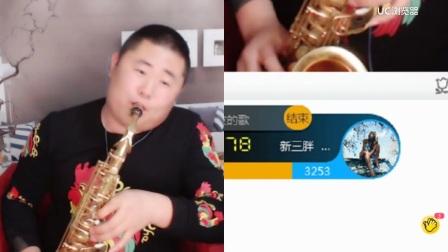 YY新三胖在线视频直播演奏萨克斯:回家 - YY LIVE