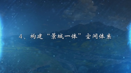 祁连县阿咪东索新区规划介绍