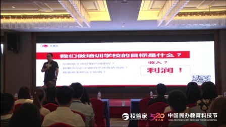 《培训学校校长必知的50经营指标》赵雪涛