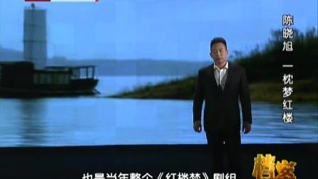 陈晓旭 一枕梦红楼 150512 国语_高清