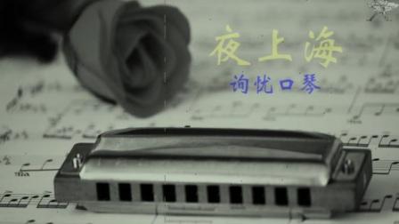 口琴曲 夜上海 Bb调口琴 超级老歌 简谱字幕 询忧口琴