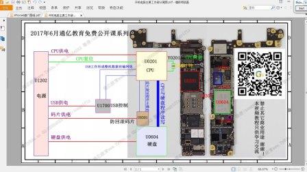 第六课 苹果手机维修 iphone6开机电路逻辑分析 基本工作条件(二)