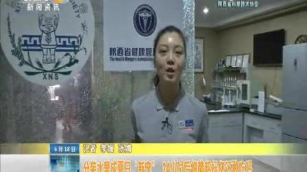 """西安营养学会委员王娟接受陕台《第一新闻》采访""""切片水果细菌检测"""""""