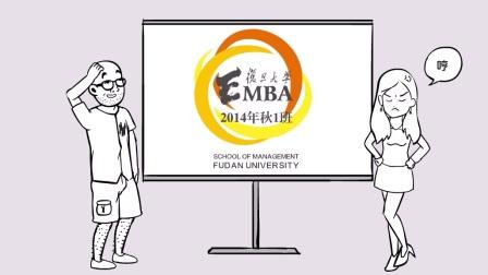 复旦EMBA2014秋1班毕业典礼展播视频最终版