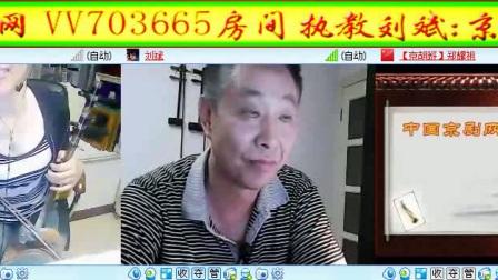 刘斌老师教京胡170702张伟雄上传