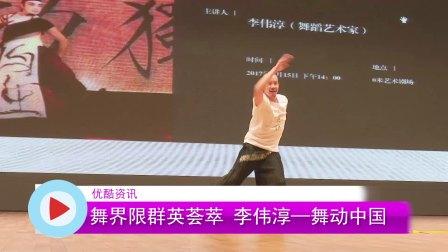 舞界限群英荟萃   李伟淳—舞动中国