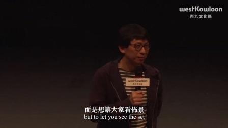 林奕华「什么是舞台」系列讲座1:欧洲当代剧场美学