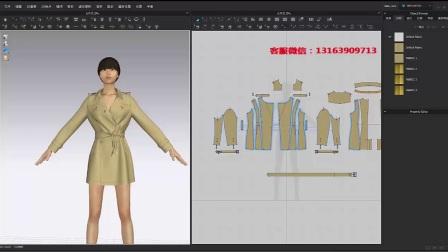 CLO3D试衣系统女风衣视频 服装纸样打版教程