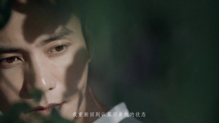 Fresh x 陈坤|萃炼 沉淀观心,迸发 年轻如初