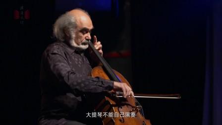 马克·卓宾斯基大提琴独奏音乐会演出片段