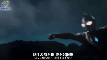 戴拿奥特曼强壮型 插曲《ダイナの赤い辉きに》双语字幕 自制MV [星光璀璨之时 制作]