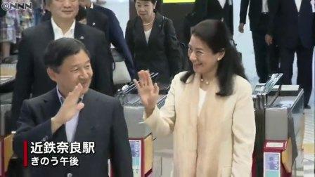 皇太子ご夫妻 奈良県を訪問