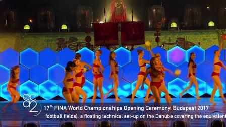 ECA2_第17届FINA布达佩斯世界游泳锦标赛开幕式精华