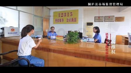 桐庐县市场监督管理局宣传短片(消费篇)
