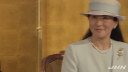 皇太子ご夫妻、法律家集う国際会議にご出席