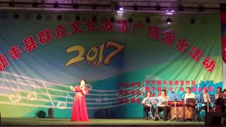 新丰2017八月激情广场文化文艺演出