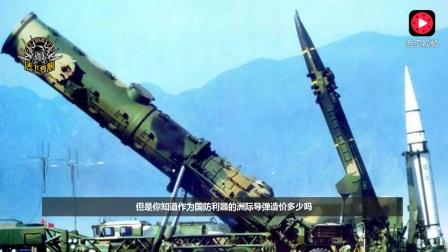 一枚洲际导弹造价有多贵