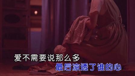 爱不需要说那么多【李奇生-KTV】