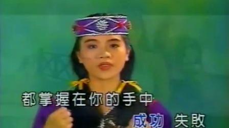 蔡素蕊-勇敢的人KTV(伴奏)