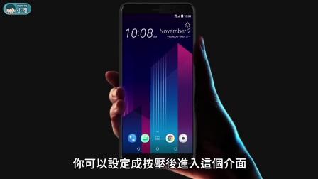 HTC U11+ vs U11 - 你该选择谁?