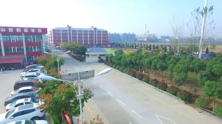 徐州市铜山区新星学校2017宣传片