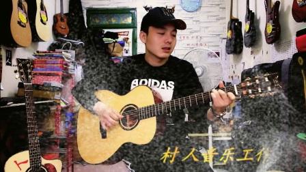 村人音乐工作室 村人勇哥 莫斯吉他 Ms-OM04吉他测评