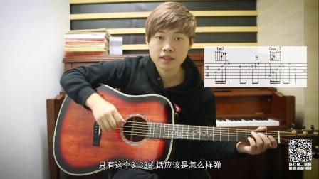 蓝莓吉他弹唱教学 第140课 《倚音讲解》