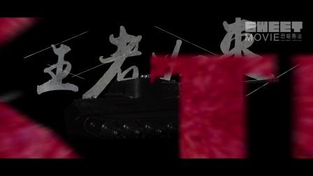 虎王-王者归来-思唯影业