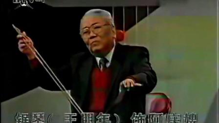 器乐京剧:智斗(唢呐 雷琴 锯琴 仿声)