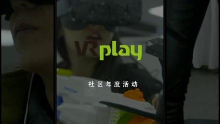 [预告] VRplay 2017