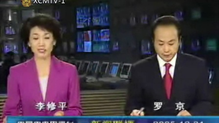 熊出没电视台转播央视新闻联播前广告20051231