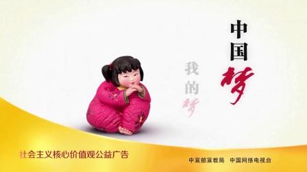 yy青橙-梦娃公益广告合集-社会主义核心价值观-2018公益广告-超清