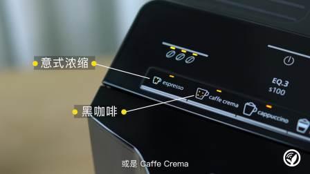 体验一平米的咖啡角,西门子全自动咖啡机