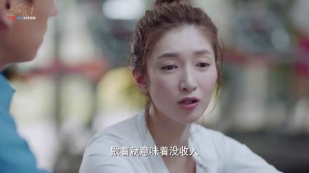 """恋爱先生 30 程皓邀请罗玥 来诊所做""""公关经理"""""""