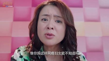 恋爱先生 38 罗玥想分担程皓的负担 给母亲视频借钱